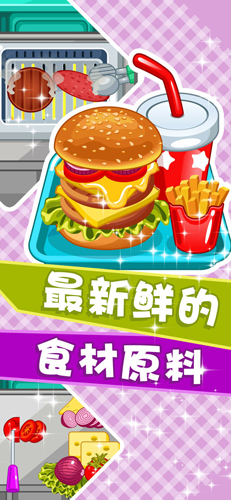 小小漢堡快餐店截圖1