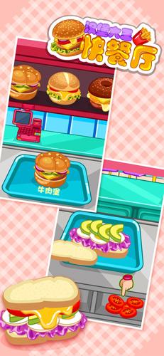 小小漢堡快餐店截圖6