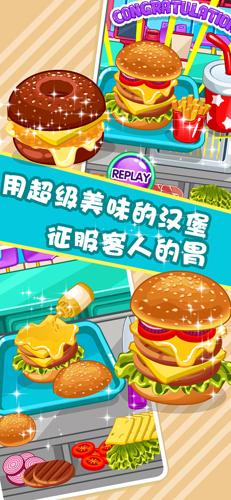 小小漢堡快餐店截圖2