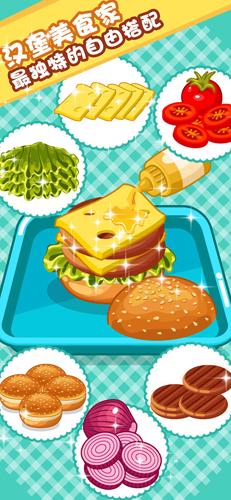 小小漢堡快餐店截圖3