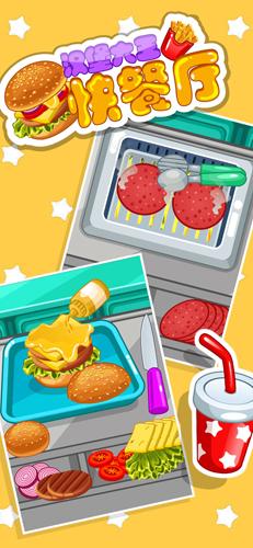 小小漢堡快餐店截圖5