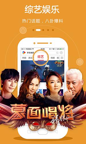 手機電視app截圖3