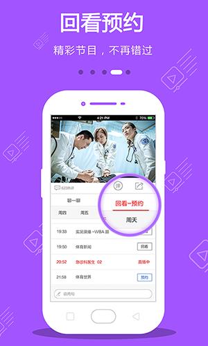 手機電視app截圖1