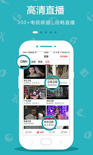 手機電視app截圖4