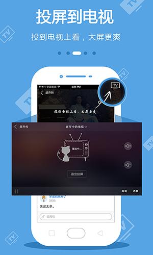 手機電視app截圖2