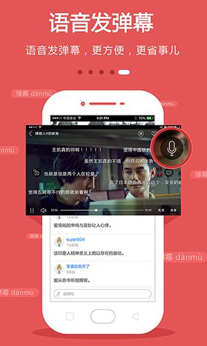 手機電視app截圖5