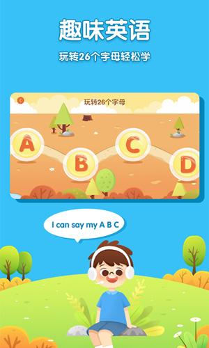 阿卡索小學外教app截圖4