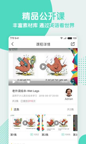 阿卡索外教網app截圖3