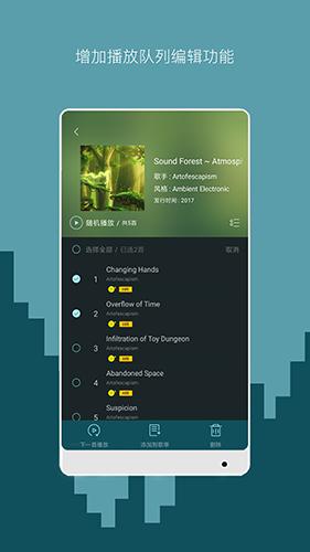 海贝音乐app截图1