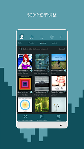 海贝音乐app截图2