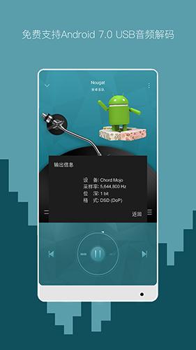 海贝音乐app截图3