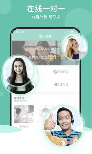 阿卡索口語秀app截圖2