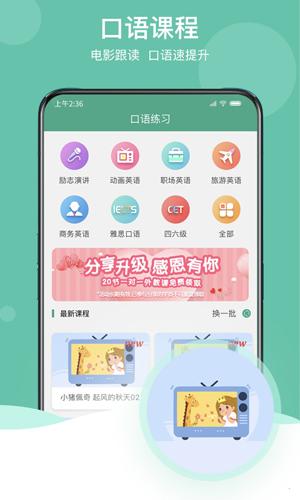阿卡索口語秀app截圖3