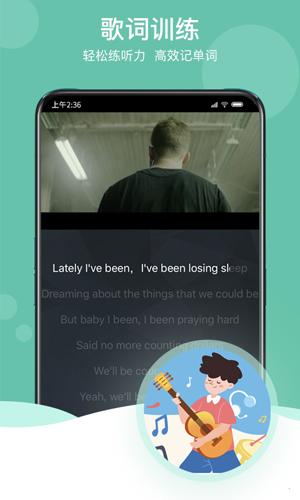 阿卡索口語秀app截圖4