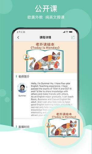 阿卡索口語秀app截圖5