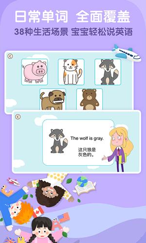 阿卡索少兒英語app截圖3