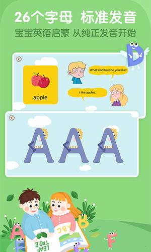 阿卡索少兒英語app截圖2