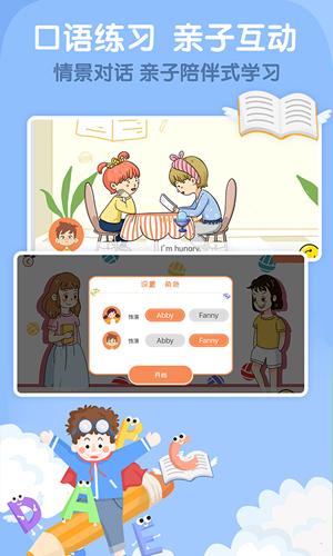 阿卡索少兒英語app截圖4
