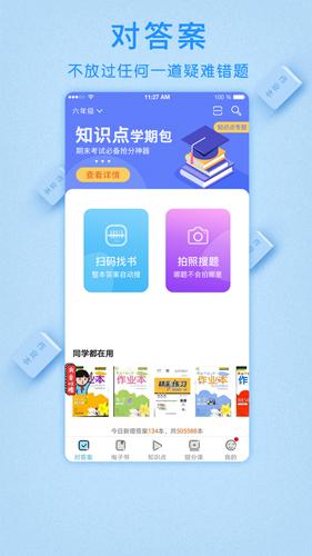 作業大師app截圖4