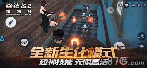 终结者2:审判日网易版截图3