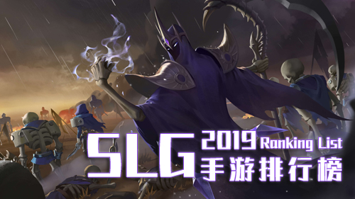 SLG手游排行榜2019年