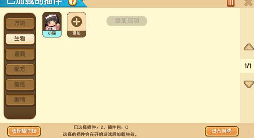 迷你世界道具陳列柜教程5