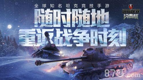 坦克世界闪击战宣传图