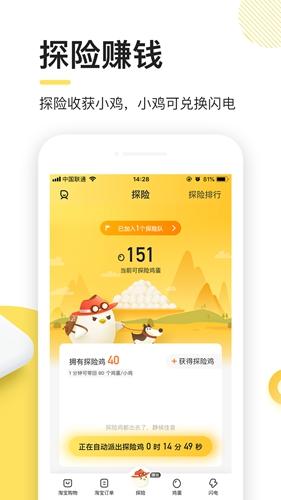 闪电鸡app截图3