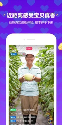 淘寶直播app最新版截圖4