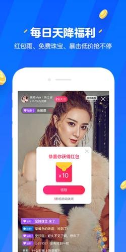 淘寶直播app最新版截圖5
