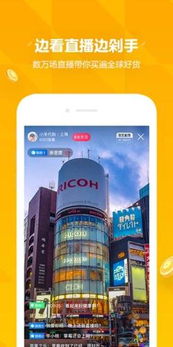 淘寶直播app最新版截圖3