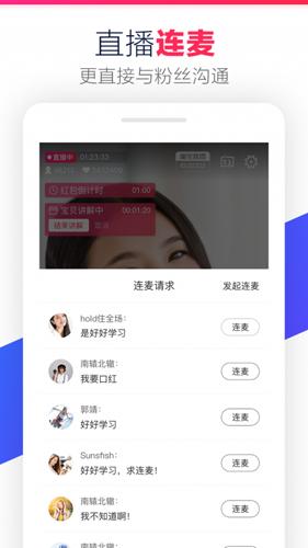 淘寶直播app最新版1