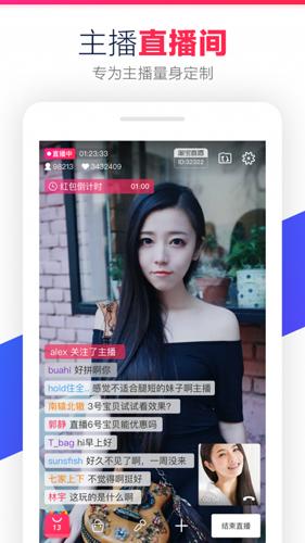 淘寶直播app最新版2