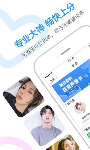 比心app2