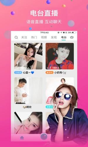 比心直播app1