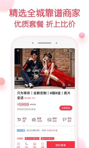 婚禮紀app截圖5
