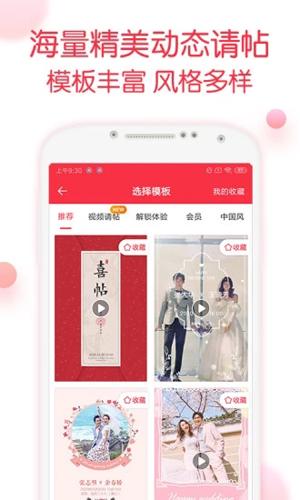 婚禮紀app截圖2
