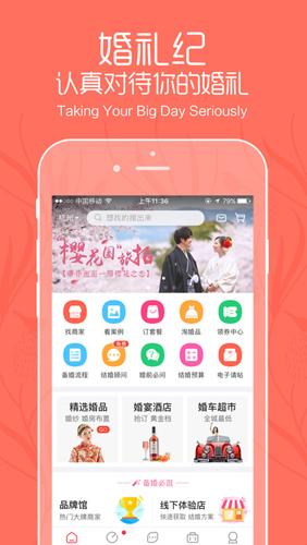 婚禮紀app2