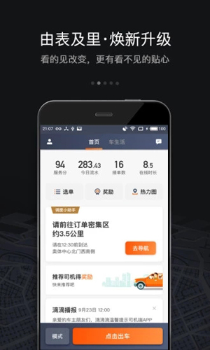 滴滴車主app最新版截圖1