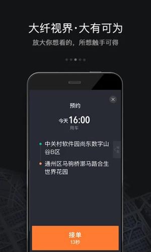 滴滴車主app最新版截圖2