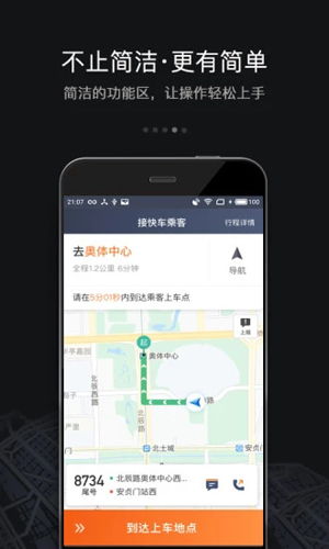 滴滴車主app最新版截圖3