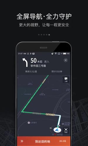 滴滴車主app最新版截圖4