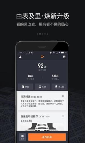 滴滴車主app最新版截圖5