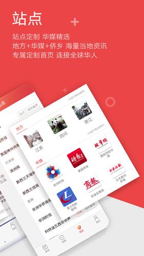 中国新闻网app截图3