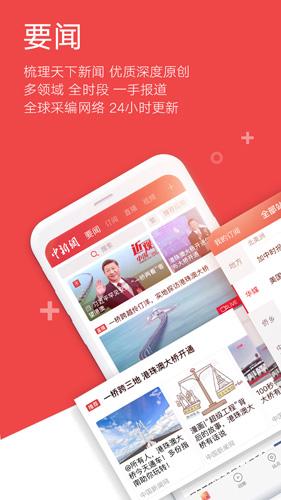 中国新闻网app截图4