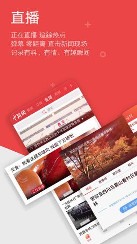 中国新闻网app截图2