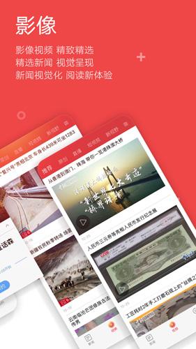 中国新闻网app截图1