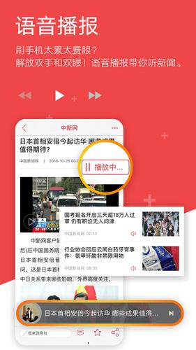 中国新闻网app截图5