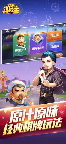 QQ欢乐斗地主截图2