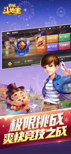 QQ欢乐斗地主截图3